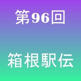 結果 2020 箱根 駅伝 予選会結果|第96回箱根駅伝|日本テレビ