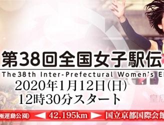都 道府県 女子 駅伝 2020
