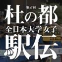 杜の都全日本大学女子駅伝2019区間エントリー・予想・結果